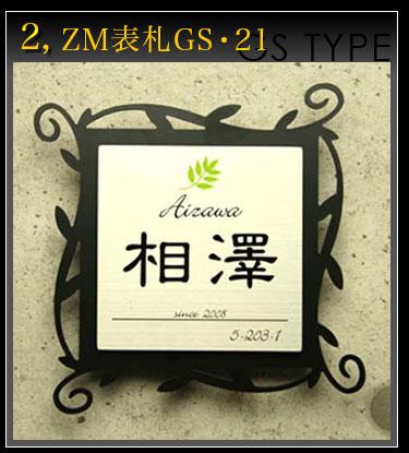 ZM表札GS・21