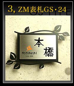 ZM表札GS・24
