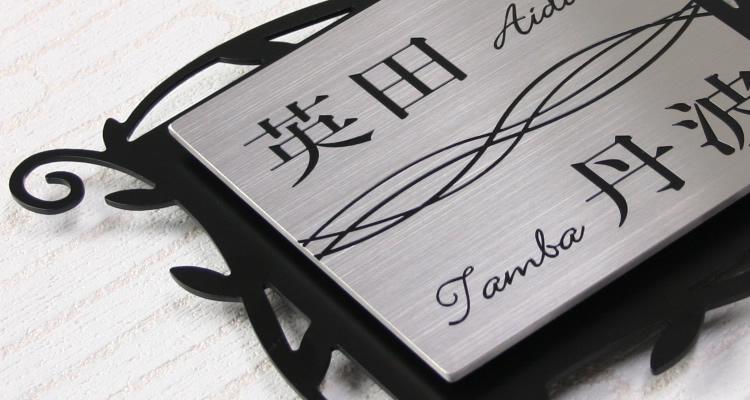 手作りガラス表札「2世帯タイプ」ZMGSタイプ