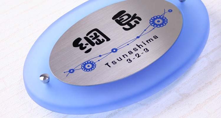 ZM表札TGSE-04