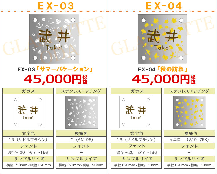 ZM表札EXタイプデザイン集