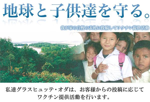 我が家の自慢の表札に投稿してワクチン提供・植林活動