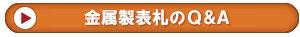 金属レーザーカット表札のQ&A