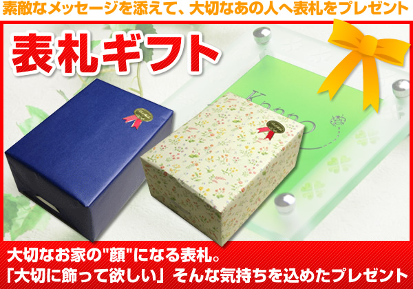 素敵なメッセージを添えて、大切なあの人へ表札をプレゼント 表札ギフト