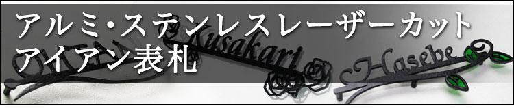 ステンレスレーザーカット表札