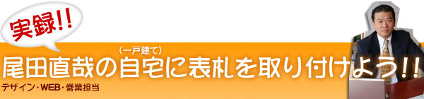 尾田直哉の自宅に表札を取り付けよう!!