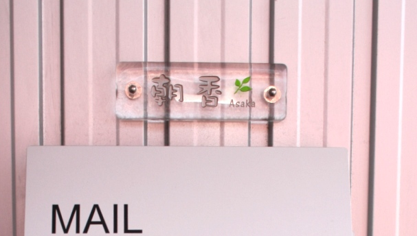 マンション対応ガラス表札取付例
