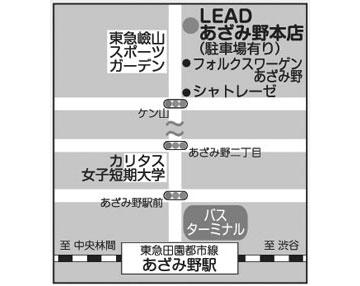 株式会社リード あざみ野本店様 地図