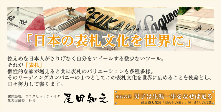 日本の表札文化を世界に