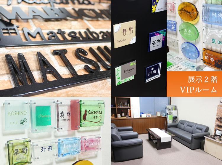 展示2階VIPルーム