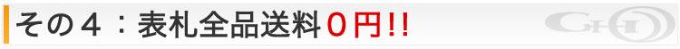 その4:表札全品送料0円
