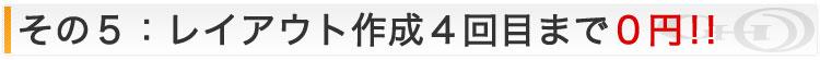 その5:レイアウト作成4回目まで0円