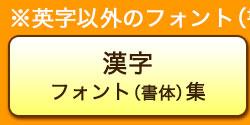 漢字フォント集