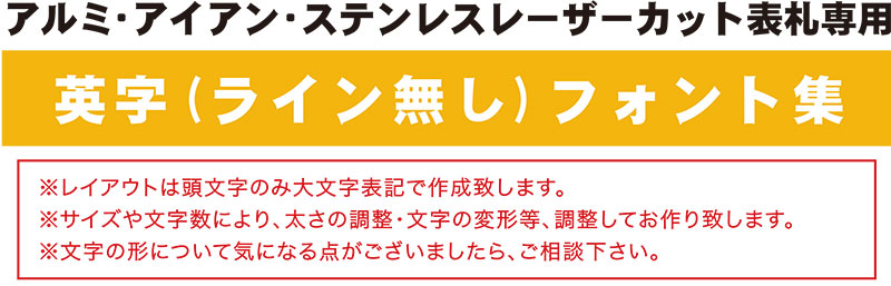 英字(ライン無し)フォント集