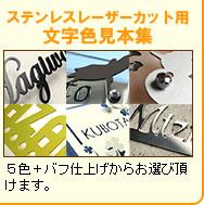 ステンレスレーザーカット表札用文字色見本集はこちら