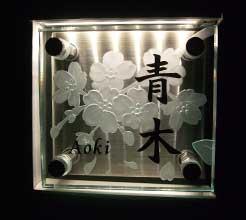 フラットガラス表札