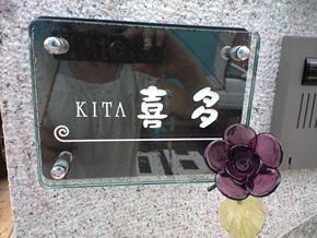 我が家の自慢の表札「フラットガラス」