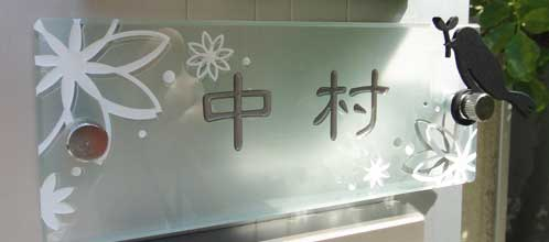 マンション表札フラットガラス