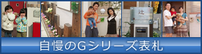 我が家の自慢の表札「フラットガラスGシリーズ」