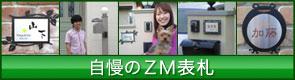 我が家の自慢の表札「ZM表札」