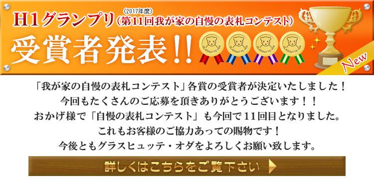 第11回H1グランプリ受賞者発表