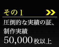 その1、制作実績4万枚以上