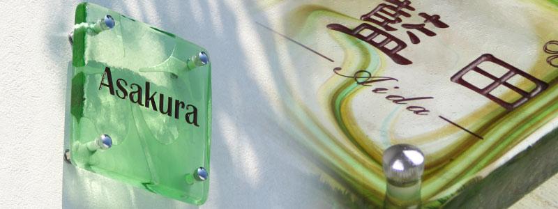 ロングセラーのガラス表札の秘密