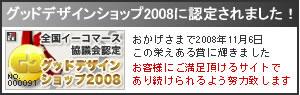 ネットショップ石川2008ファイナリスト賞受賞!