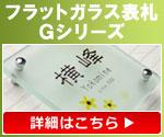 フラットガラス表札Gシリーズ