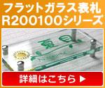 フラットガラス表札R200100