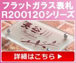 フラットガラス表札R200120