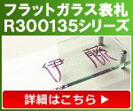 フラットガラス表札R300135