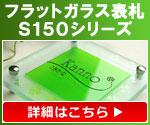 フラットガラス表札S150