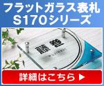 フラットガラス表札S170