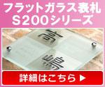 フラットガラス表札S200