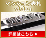 マンション表札vivian