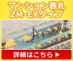 マンション表札ZM-EX