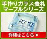 手作りガラス表札マーブル