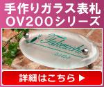 手作りガラス表札OV200