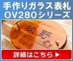 手作りガラス表札OV280