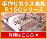 手作りガラス表札R150