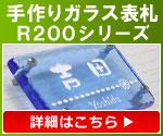 手作りガラス表札R200