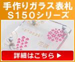 手作りガラス表札S150
