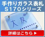 手作りガラス表札S170