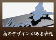 鳥のデザインがある表札