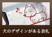 犬のデザインがある表札