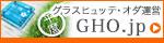 GHO.jp