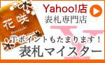 Yahoo!表札マイスター