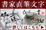 書家直筆文字〜紅花の書〜