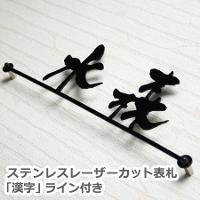ステンレスレーザーカット表札漢字タイプライン付き